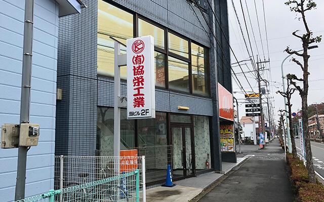 有限会社協栄工業 店舗写真